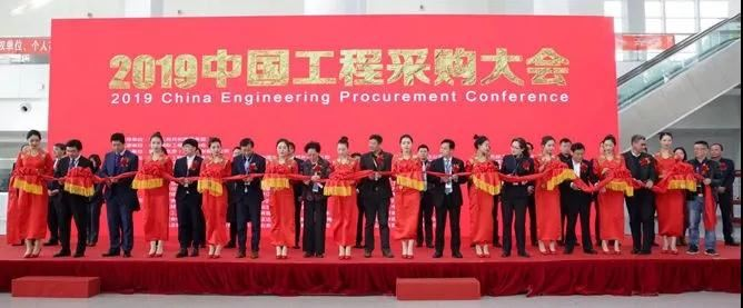 ADTO@China Engineering Procurement Conference!