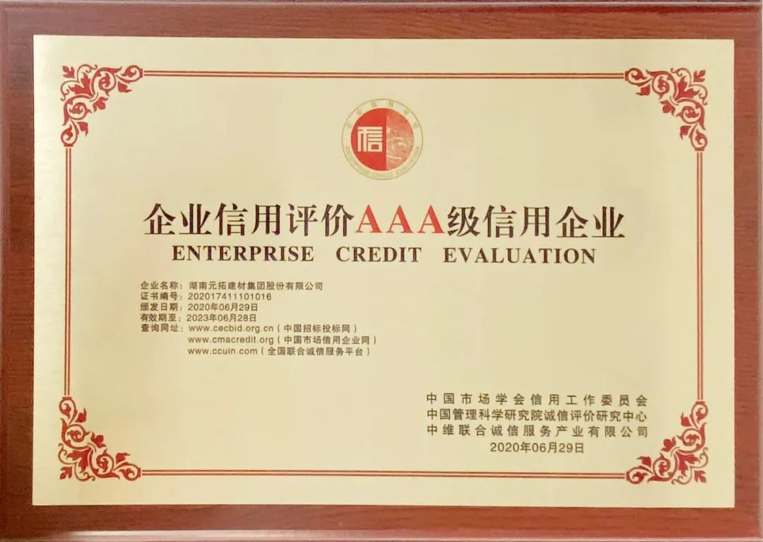 "ADTO Building Materials Group Got The Honor of  ""AAA Grade Credit Enterprise"""
